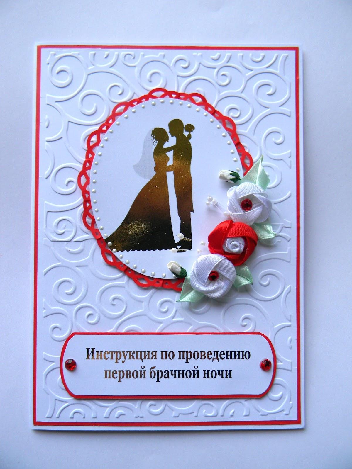 Поздравления с первой брачной ночью все