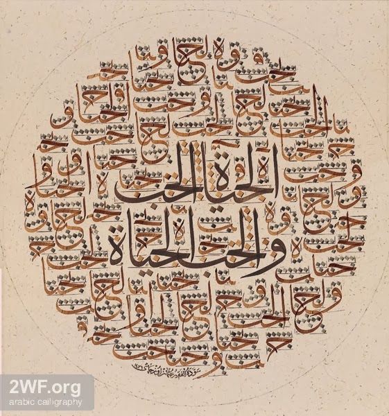 Marriage Perspective In Islam And Arabic Culture