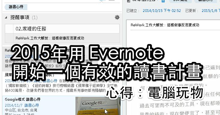 用 Evernote 開始完美讀書計畫:抓重點閱讀心得複習