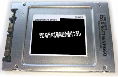 CSSD-S6T256NHG6QのSSD本体(ラベル面)