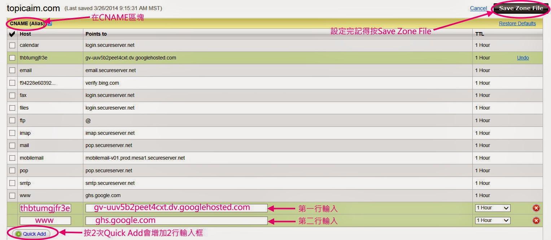 blogger自訂網址DNS設定
