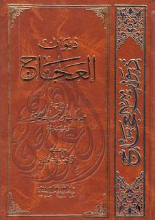 ديوان العجاج رواية عبد الملك بن قريب الأصمعي
