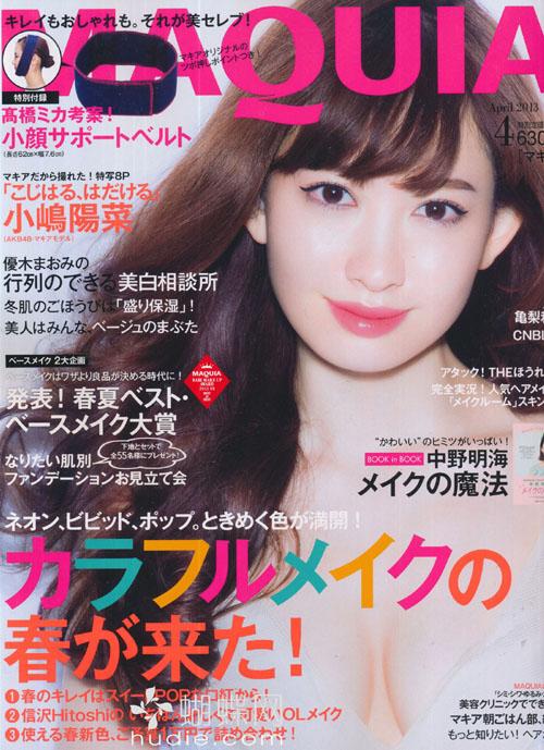 MAQUIA (マキア) April 2013 Haruna Kojima AKB48 小島陽菜 (AKB48)