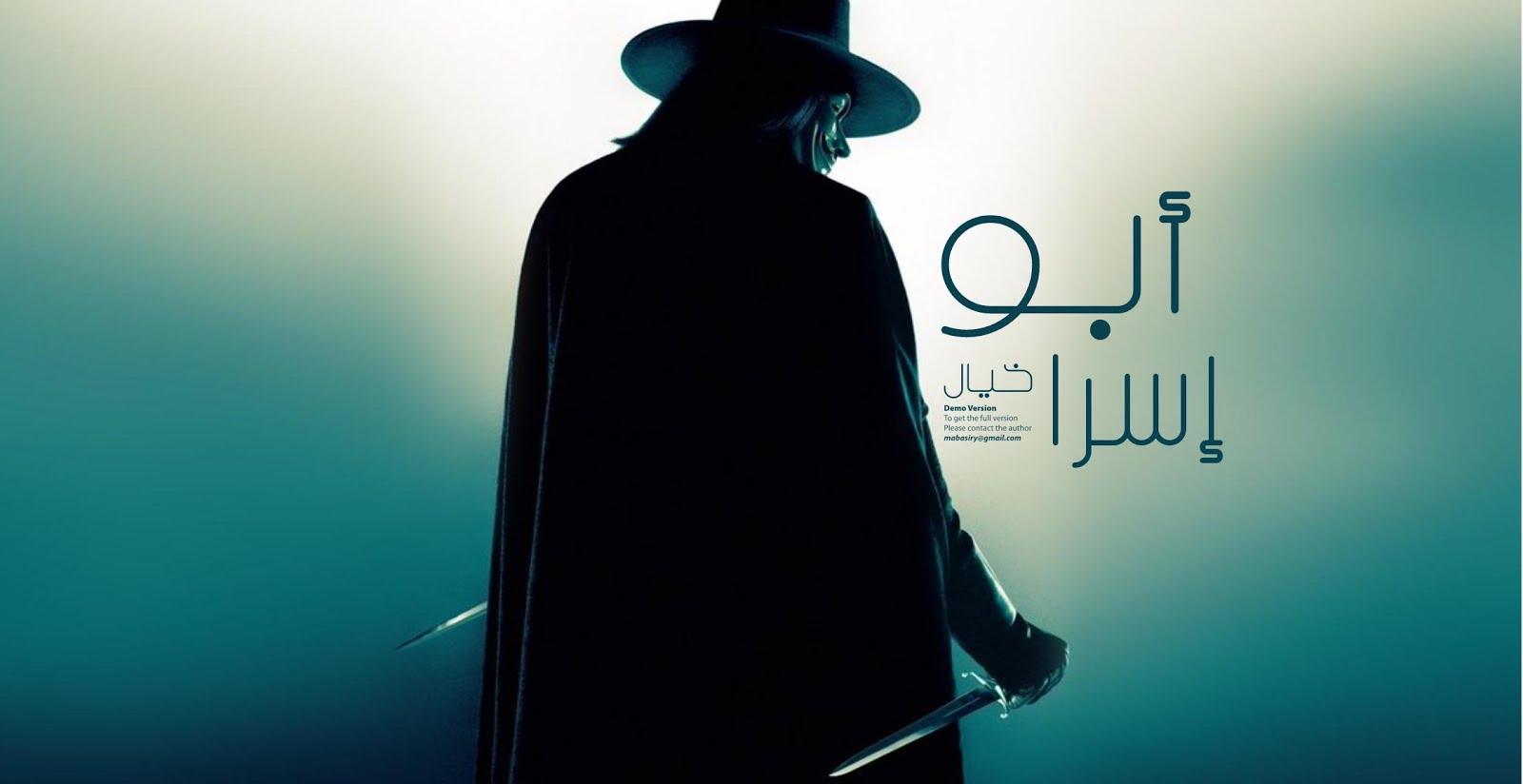 أبو إسراء