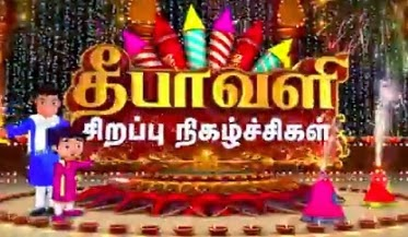 Diwali Special – Full Programme Promo Dt 01-11-13