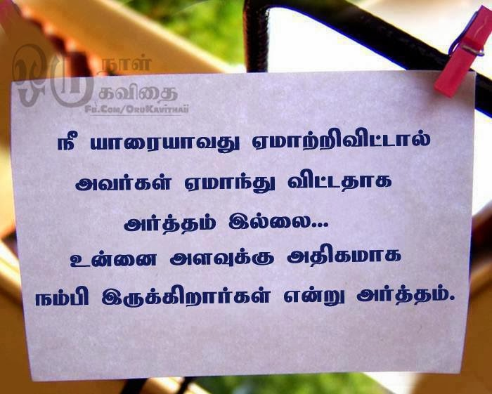 Tamil True Love Quotes Images For Facebook : TAMIL QUOTES ????? ???? ??????? ...