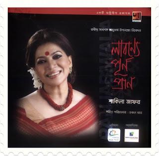 Labonye Purno Pran By Shakila Zafar Bangla Classic Modern Song Mp3 Download