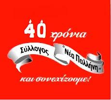 40 χρόνια Σύλλογος ΝΕΑ ΠΑΛΛΗΝΗ!