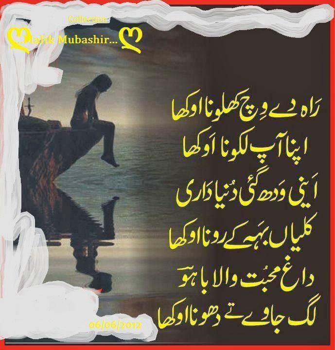Punjabi Romantic Poetry Romantic punjabi poetry