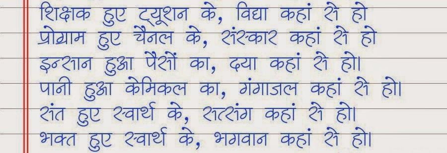 Part Of Poem By Ramprasad Sigad