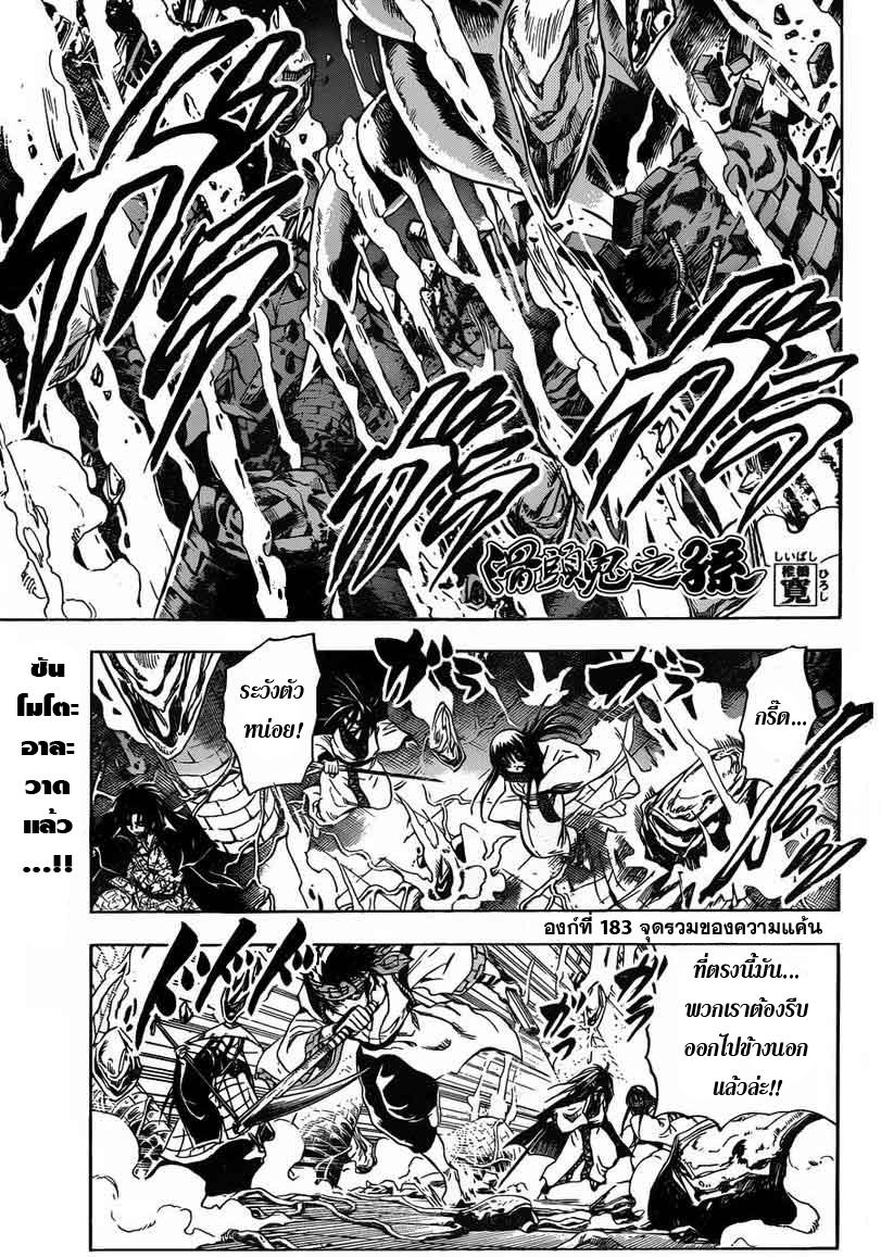 อ่านการ์ตูน Nurarihyon no Mago 183 ภาพที่ 1