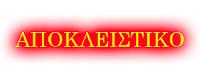 http://2.bp.blogspot.com/-f3Rqd6wJuco/UMu6n1ZsyNI/AAAAAAAA0nY/FswHHTOr6PM/s1600/apokleistiko.jpg