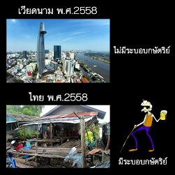 เวียดนาม พ.ศ.2558 - ไม่มีระบอบกษัตริย์