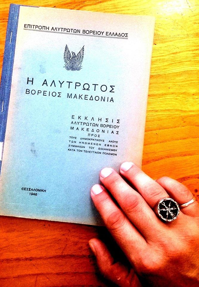 Αλύτρωτος Βόρειος Μακεδονία