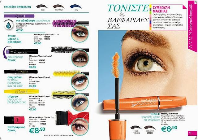 http://www.avonbeautywoman.blogspot.gr/p/avon_5.html