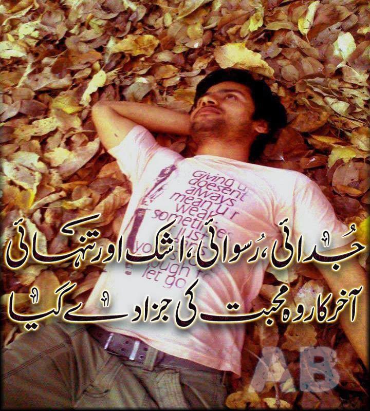 Bewafa Shayari Wallpaper in Urdu Urdu Bewafa Shayari