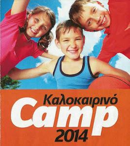 ΚΑΛΟΚΑΙΡΙΝΟ CAMP 2014