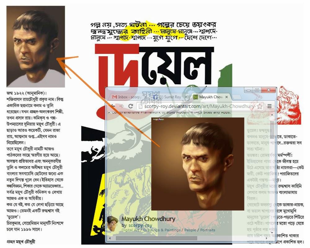 Patra Bharati Mayukh Chowdhury