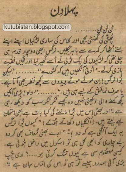 Sample page of the Urdu Novel Nargis