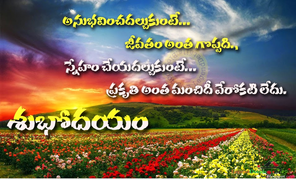 telugu good morning quotes wishes sms legendary quotes