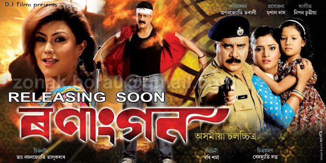 new-assamese-movie-film