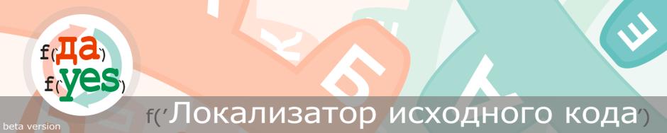 Локализатор исходного кода