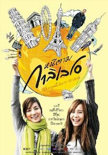 download film dear galileo subtitle indonesia
