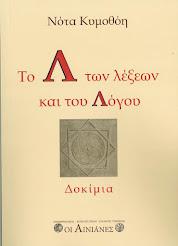 Νότα Κυμοθόη Το Λ των λέξεων και του Λόγου Λογοτεχνία,Δοκίμια, Βιβλίο