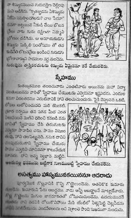 telugu boothu kathalu pdf stories free