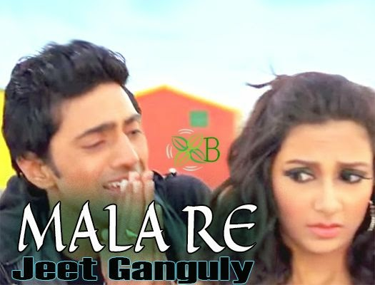 Mala Re, Romeo, Dev, Subhasree Ganguly, Jeet Ganguly