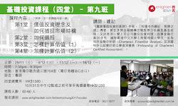 基礎投資課程(第九班)開始報名