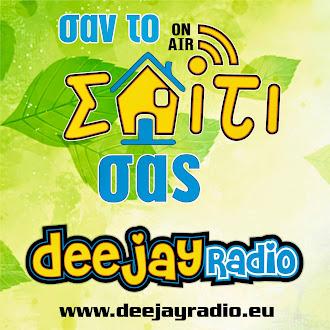 ΤΟ KATERINIPRESS ΑΚΟΥΕΙ DEEJAY RADIO