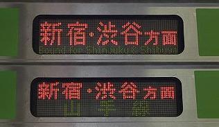 山手線 新宿・渋谷行き