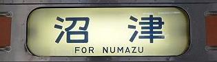 東海道線211系の側面行先 沼津