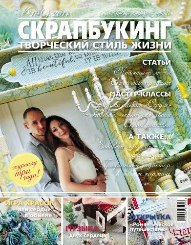 Моя заметка в журнале