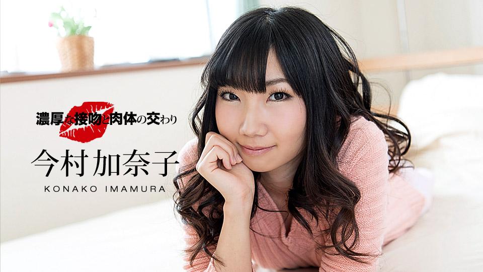 Kanako Imamura Rich Kiss And Flesh