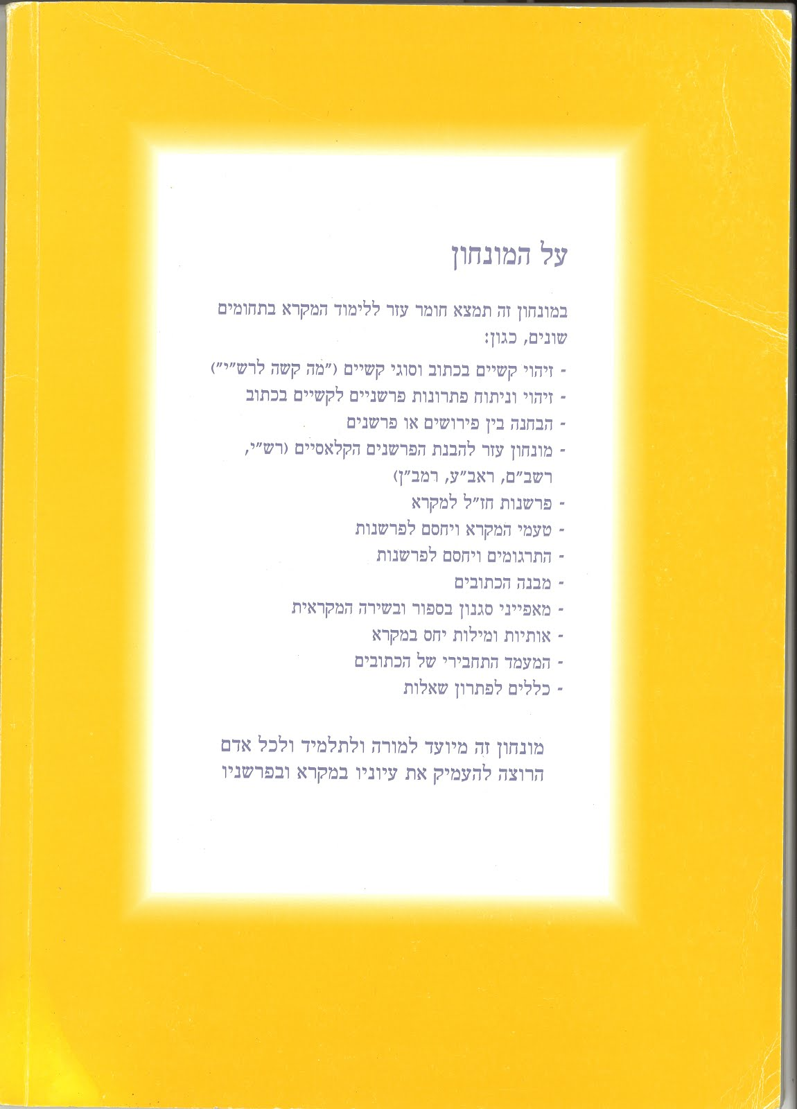 """מונחון ללימוד המקרא/ ד""""ר רבקה רביב"""