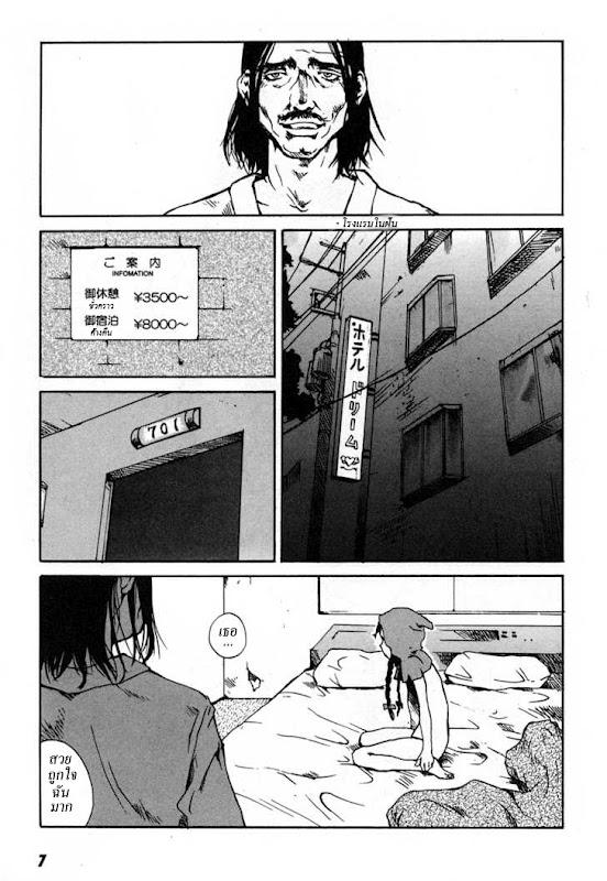 อ่านการ์ตูน Tokyo Red Hood 1 ภาพที่ 9