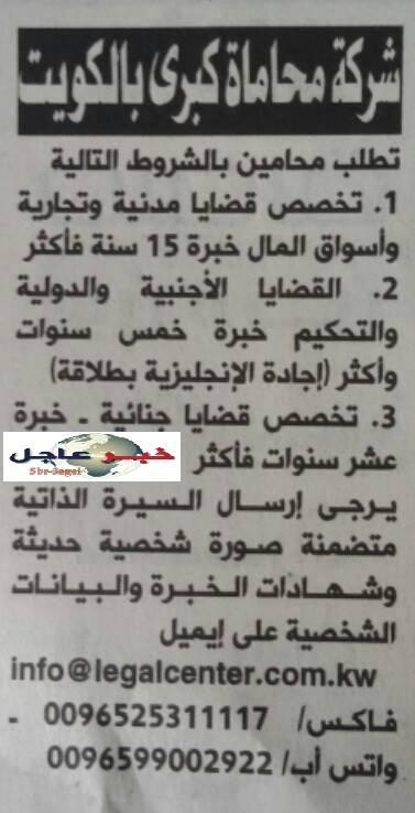 وظائف محامين لدولة الكويت منشور بجريدة الاهرام والاوراق المطلوبة وطريقة التقديم