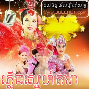 Plerng Sne Dara-[04EP] Continued