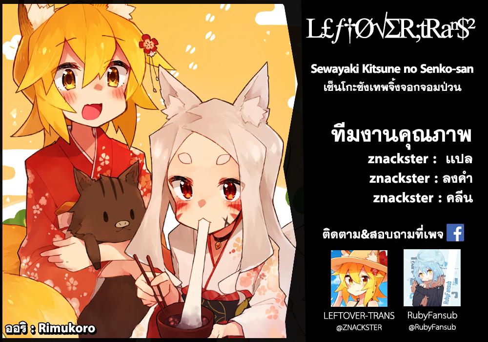 Sewayaki Kitsune no Senko-san ตอนที่ 31 TH แปลไทย