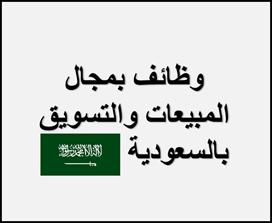 وظائف في مجال التسويق والمبيعات بالمملكة العربية السعودية
