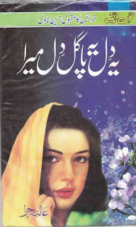 Romantic Urdu Novels Yah Dil Yah Pagal Dil Mera By Alia Hira pdf free