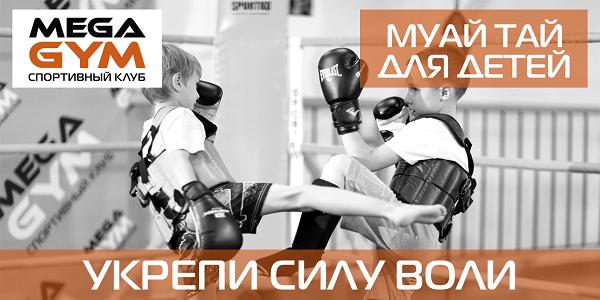 тайский бокс для детей