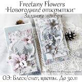 Задание Ноября. Новогодние открытки с ОЭ блеск/снег и цветы