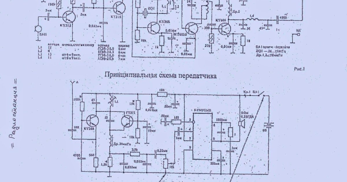 Радиостанции своими руками схемы 958