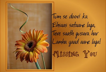 Missing You Shayari Card - Hindi Pyaar Mohabbat Shayari