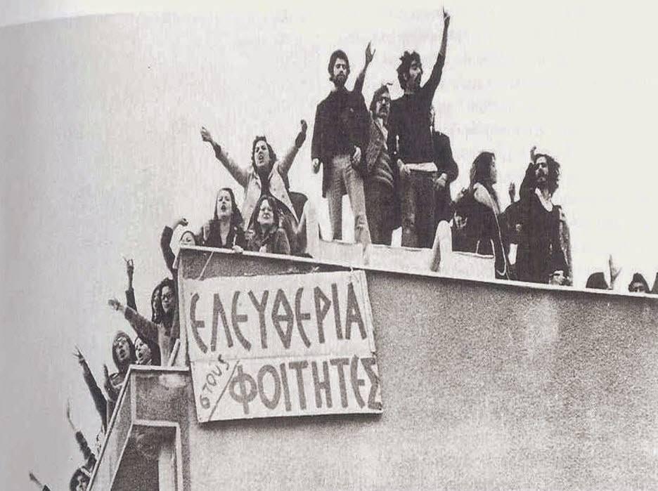 17.11.1973 - 17.11.2017 - 44 ΧΡΟΝΙΑ ΜΕΤΑ...