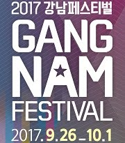 Gangnam Festival