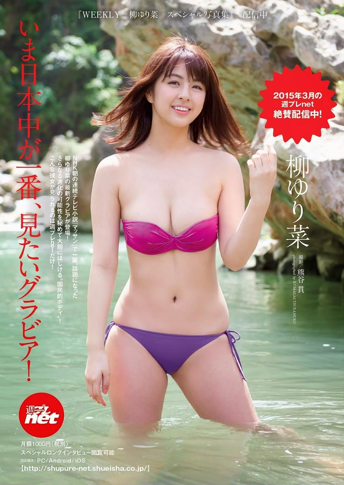 Yanagi Yurina 柳ゆり菜 Weekly Playboy March 2015 Pictures